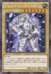GemKnightCrystal-JP-Anime-AV.png