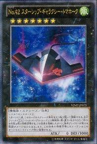 Nummer 42: Raumschiff Galaxie-Kriegsbeil