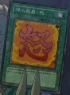 Böse Rune - Wut