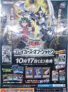 Poster sobre de expansión destructores de las sombras OCG