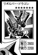 Dragón Cañón (Carta-Manga)