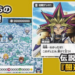 Tag Force Special Duel Monsters Personajes.jpg