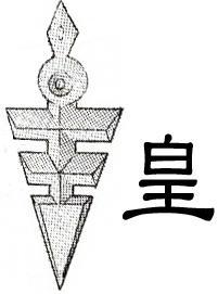 Llave del Emperador