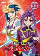 ARC-V DVD 33