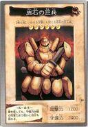 Soldado Gigante de Piedra Bandai 1