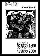Soldado Gigante de Piedra (Carta-Manga)
