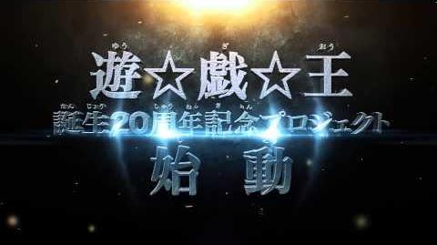 遊☆戯☆王JF2015特別映像