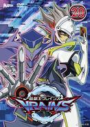 VRAINS DVD 20