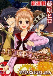 Yuki wa Jigoku ni Ochiru no Ka Manga.jpg