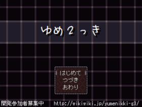 Yume2kki title ver0.106g.PNG