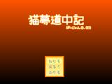 Neko Yume Douchuuki (猫夢道中記)