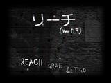 リーチ (Reach)