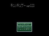 Kyukkyu-kun Game (キュッキュくんゲーム)
