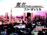 Tokyo purgatorio (東京プルガトリオ)