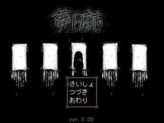 Yume Nisshi Title.png