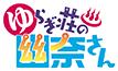 Yuragi-sou no Yuuna-san Wikia
