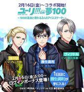 YOI x Yuri100 Event
