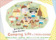 YOI x Sanrio camping