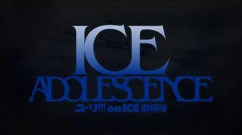 ユーリ!!! on ICE 劇場版 - ICE ADOLESCENCE