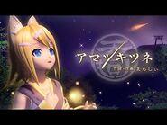 -60fps Full- アマツキツネ The Celestial Fox - Kagamine Rin 鏡音リン Project DIVA English Romaji subtitles PDA