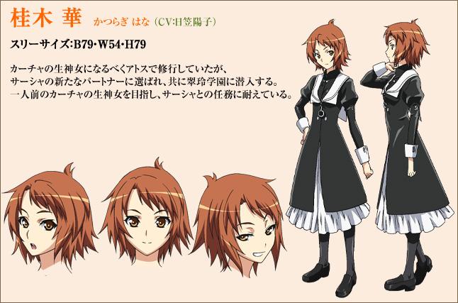 Hana Katsuragi