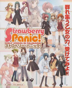 July 2004 Dengeki G's Magazine Strawberry Panic! title page.png