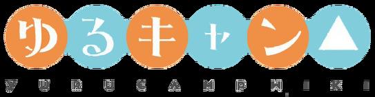 YURUCAMP Wiki-title.png