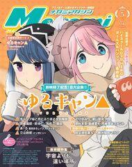 Yuru Camp-megami mag cover2018 04