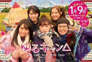 TV Tokyo promo