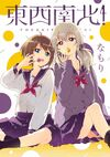 Touzainanboku-Cover.jpg