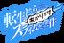 Tensei Shitara Akari dake Slime datta ken