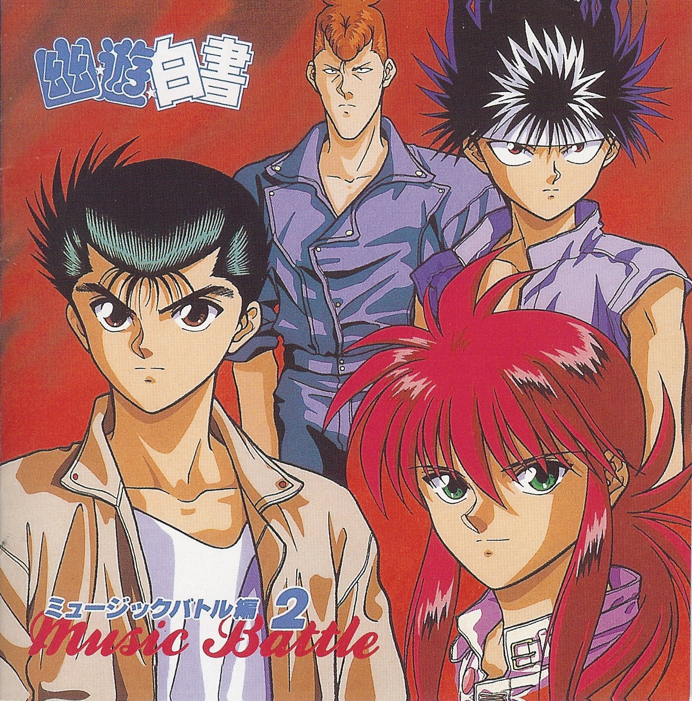 Yu Yu Hakusho Music Battle Hen 2