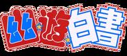 YuYu-Hakusho-title-card