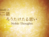 Noble Thoughts