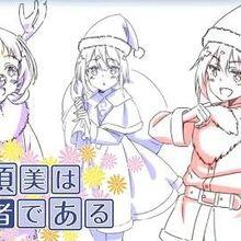 【MAD】WaSuYu Christmas OP 『Egao no Kimi e』 Yuuki Yuuna wa Yuusha de Aru