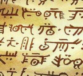 Zamonische Schrift.jpg