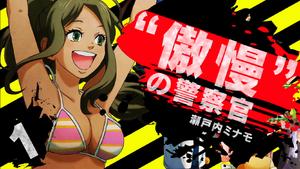 Zanki Zero Last Beginning Minamo Setouchi Introduction (Japanese).png