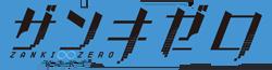 Zanki Zero Wiki