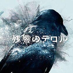 Zankyou no Terror OST