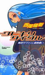 Book 1 (Japanese).jpg