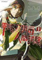 Manga 1CV.jpg