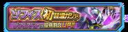 Banner gasha s 30129