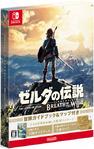 BOTW Jaquette Japonaise Explorer's Edition Switch