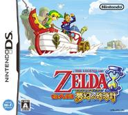 The Legend of Zelda - Phantom Hourglass (Japan)