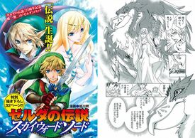 Portada manga Skyward Sword.jpg