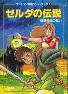 The Legend of Zelda for Game Book