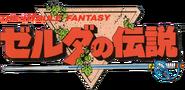 The-Hyrule-Fantasy-Logo
