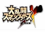 大乱闘スマッシュブラザーズX