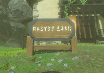 Hylian Language Zeldapedia Fandom