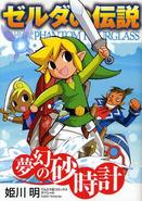 Phantom Hourglass Japanese Manga